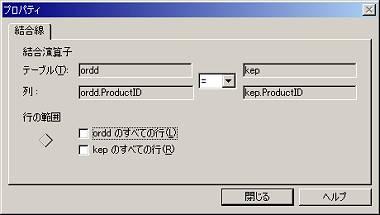 画面8 結合線のプロパティを表示させたところ(画面をクリックすると拡大表示します)