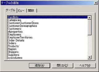 画面11 画面10で「テーブルの追加」ボタンを押すと表示されるダイアログボックス。ここで必要なテーブルを順番に選択する(画面をクリックすると拡大表示します)