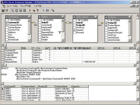 画面12 出力カラムの選択画面では、「RequiredDate」から出力チェックを外し、抽出条件を指定しておく(画面をクリックすると拡大表示します)