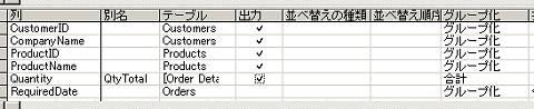 画面14 グリッドペインで「Quantity」列の「グループ化」指定を「合計」に変更、別名を「QtyTotal」とする(画面をクリックすると全体を表示します)