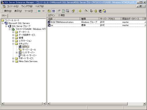 画面1 SQL Serverログインを一覧表示させたところ(画面をクリックすると拡大表示します)