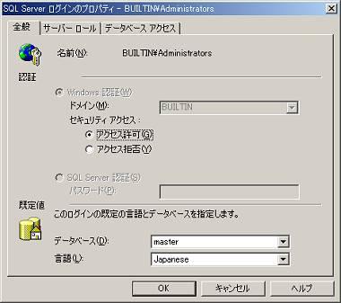 画面3 SQL Serverログイン名「BUILTIN-Administrators」のプロパティを表示させたとこる(画面をクリックすると拡大表示します)