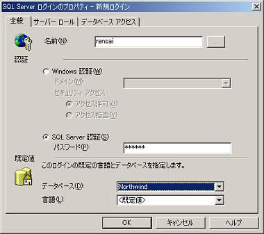 画面5 SQL Serverログインの新規作成画面(画面をクリックすると拡大表示します)