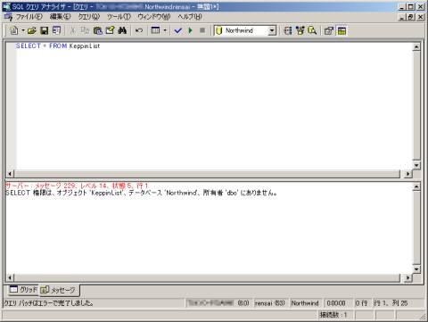 画面6 新規作成したSQL ServerログインでKeppinListビューを表示させようとしたところ、「権限がない」旨のエラーが表示されて失敗してしまった(画面をクリックすると拡大表示します)