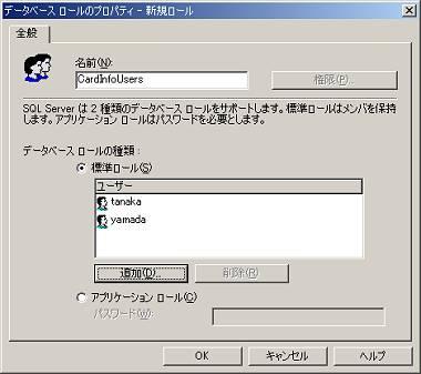 画面3 画面1からロールメンバが追加された状態。この状態であることを確認して「OK」ボタンを押す(画面をクリックすると拡大表示します)
