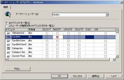 画面7 ユーザーtanakaのプロパティを開き、CardInfoデータベースへの「INSERT」権限を明示的に拒否する(画面をクリックすると拡大表示します)