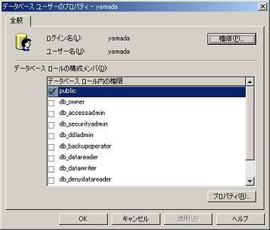 画面9 ロールpublicには、すべてのユーザーがメンバとして自動的に登録される。ユーザーyamadaが所属するロールの一覧を確認してみると、特に設定していないのにpublicに所属していることが分かる(画面をクリックすると拡大表示します)