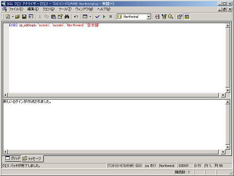 画面1 SQL文でSQLログイン名「suzuki」を作成したところ(画面をクリックすると拡大表示します)