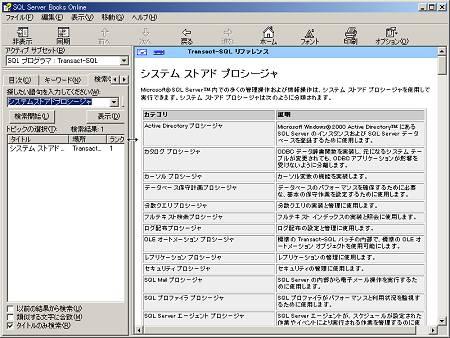 画面3 各システム・ストアドプロシージャの機能を知るには、SQL Server Books Onlineを参照するといい(画面をクリックすると拡大表示します)