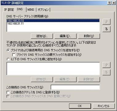 画面1 Windows 2000でのDNSサーバ設定例
