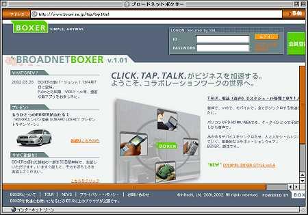 個人情報の一元管理を行う統合型情報管理ツールとしてのサービスを提供する「Boxer」