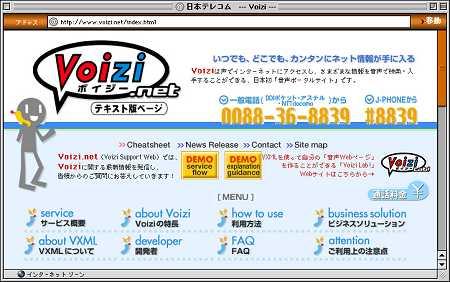 日本テレコムが提供する音声ポータル「Voizi」