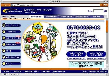 NTTコミュニケーションズが提供する音声コンテンツのポータルサイト「V-Portal」