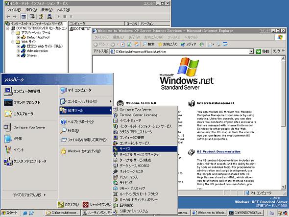 Windows .NET Serverの画面(日本語版β3)