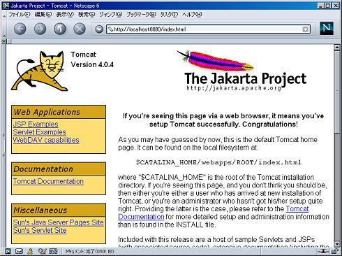 画面3 Tomcatが正常に稼働していればhttp://localhost:8080/index.htmlにアクセスするとこの画面が表示される