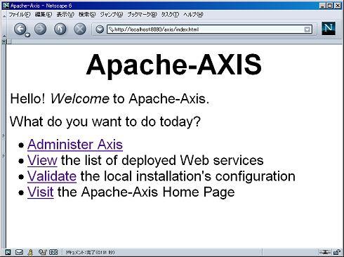 画面4 Axisが正常にインストールされていれば、http://localhost:8080/axis/index.htmlにアクセスするとこの画面が表示される