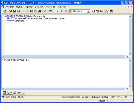 画面1 CREATE文で「SelectContact」ストアドプロシージャを作成する(画面をクリックすると拡大表示します)