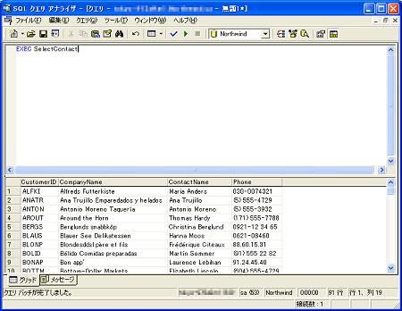 画面2 画面1で作成したストアドプロシージャを実行したところ(画面をクリックすると拡大表示します)