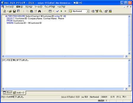 画面3 作成したストアドプロシージャの定義をALTER文で変更したところ(画面をクリックすると拡大表示します)