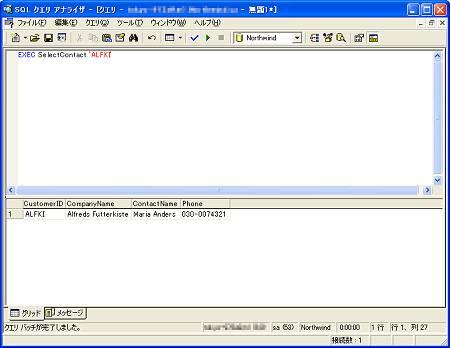 画面4 画面3で変更したストアドプロシージャを実行したところ(画面をクリックすると拡大表示します)
