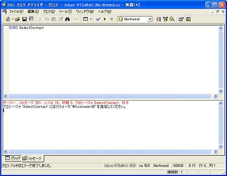 画面5 画面3で変更したストアドプロシージャを引数なしで実行したところ。エラーとなったことが分かる(画面をクリックすると拡大表示します)