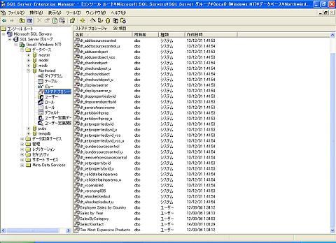 画面6 Enterprise Managerでストアドプロシージャの一覧を表示したところ(画面をクリックすると拡大表示します)
