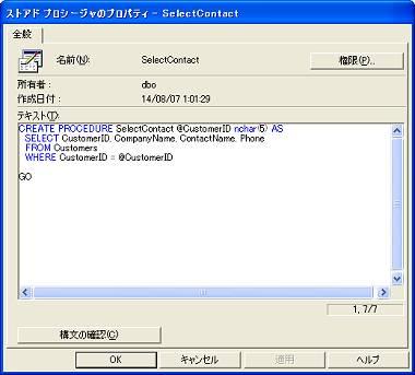 画面7 Enterprise ManagerでSelectContactストアドプロシージャの定義を表示させたところ(画面をクリックすると拡大表示します)