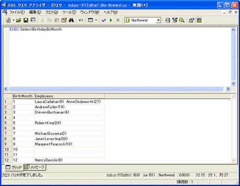 画面1 SelectBirthdayByMonthストアドプロシージャの実行結果(画面をクリックすると拡大表示します)