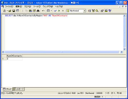 画面1 fnNumOfContactsByRegionの実行結果(画面をクリックすると拡大表示します)