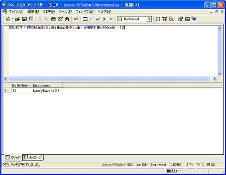 画面3 条件を付与してfnSelectBirthdayByMonthを実行したところ(画面をクリックすると拡大表示します)