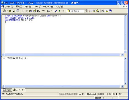 画面2 トリガーtrNotifyCusgtomerUpdateの作成(画面をクリックすると拡大表示します)