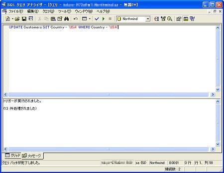 画面3 トリガーtrNotifyCustomerUpdateの実行結果(画面をクリックすると拡大表示します)