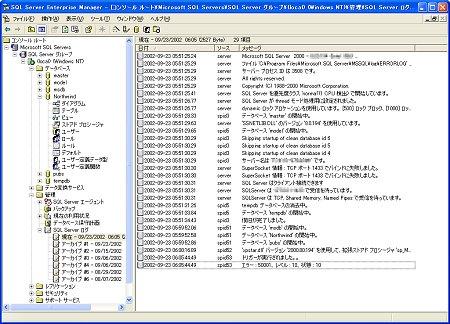 画面4 SQL Serverログの参照(画面をクリックすると拡大表示します)