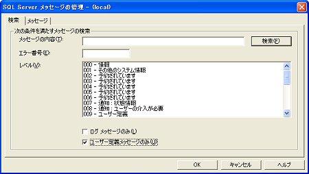 画面5 SQL Serverメッセージの管理(画面をクリックすると拡大表示します)