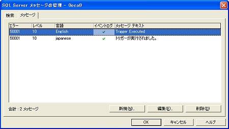 画面6 SQL Serverメッセージの管理−検索結果(画面をクリックすると拡大表示します)