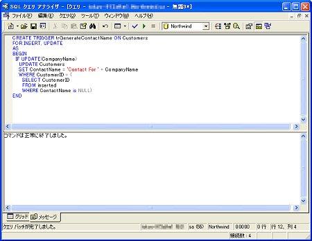 画面7 トリガーtrGenerateContactNameの作成(画面をクリックすると拡大表示します)