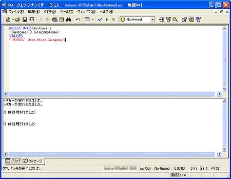 画面8 トリガーtrGenerateContactNameの実行結果(1)(画面をクリックすると拡大表示します)