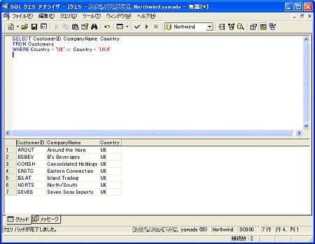 画面1 「yamada」でログインする(画面をクリックすると拡大表示します)