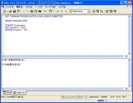 画面2 「sa」でログインする(画面をクリックすると拡大表示します)