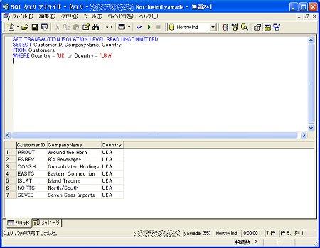 画面3 更新後の値「UKA」が表示される(画面をクリックすると拡大表示します)