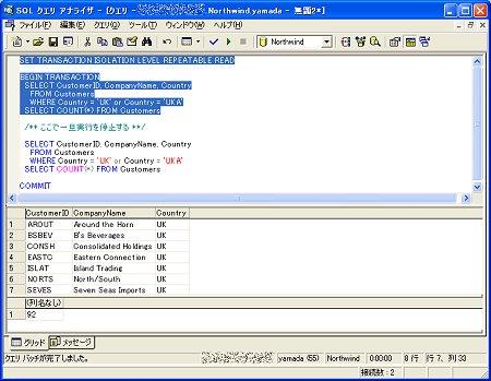 画面4 ログイン名「yamada」から実行(画面をクリックすると拡大表示します)