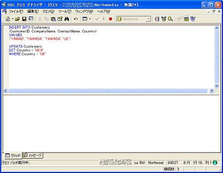 画面5 ログイン名「sa」から実行(画面をクリックすると拡大表示します)