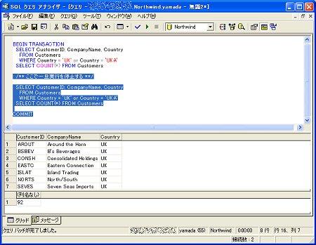画面7 対象オブジェクトを完全にロック(画面をクリックすると拡大表示します)