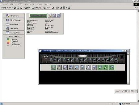 画面4 ファイバチャネルスイッチの設定(Webブラウザ)