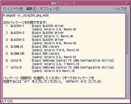 画面1 HBAドライバのインストール(Solarisの場合)