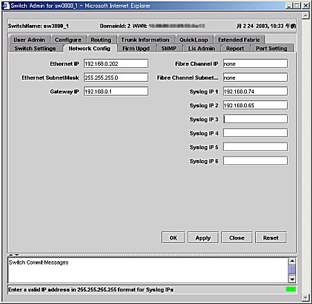 画面2 『スイッチにおけるSyslogサーバの設定例(WebTools)』