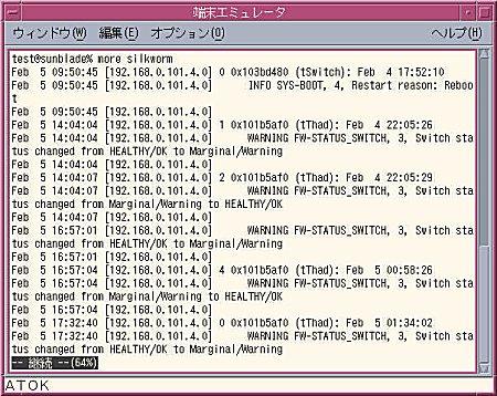 画面3 『SolarisのSyslogサーバへのログ出力例』