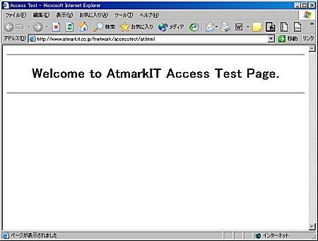 画面3 同じHTMLにWebブラウザでアクセス