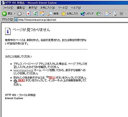 画面1 読み出そうとする対象が見つからない場合。左下にステータスコード404を表示している