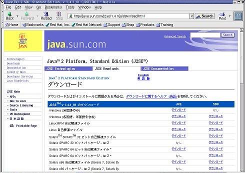 SDKの「Linux 自己解凍ファイル」版を選択